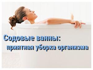 Содовые ванны: польза и вред, как принимать